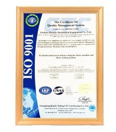 ISO9001质量认证体系证书